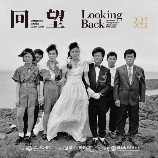 回望─臺灣攝影家的島嶼凝視  1970s - 1990s
