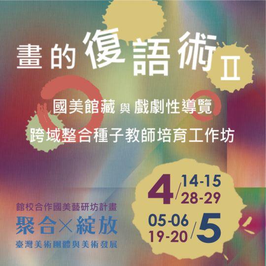 「畫的『復語術』Ⅱ:國美館藏與戲劇性導覽跨域整合」種子教師培育工作坊(4,5月共四梯次)