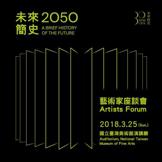 2050,未來簡史-藝術家座談會