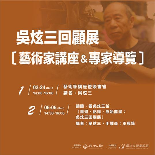 「吳炫三回顧展」藝術家講座暨專家導覽