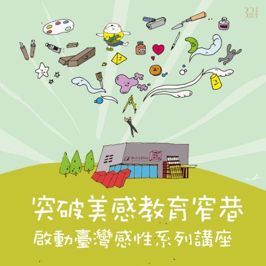 突破美感教育窄巷——啓動臺灣感性系列講座