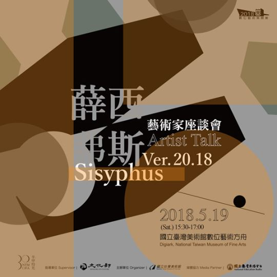 「薛西弗斯20.18」藝術家座談會