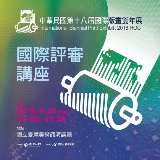 「第18屆國際版畫雙年展」國際評審講座