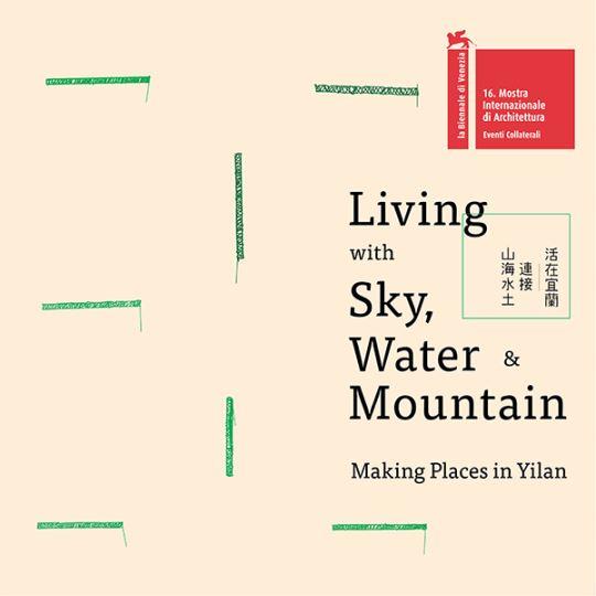 第16屆威尼斯建築雙年展臺灣館《活在宜蘭:連結山海水土》