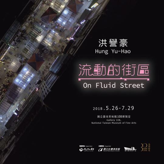 洪譽豪:流動的街區