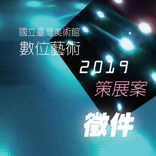 國立臺灣美術館2019數位藝術策展案徵件