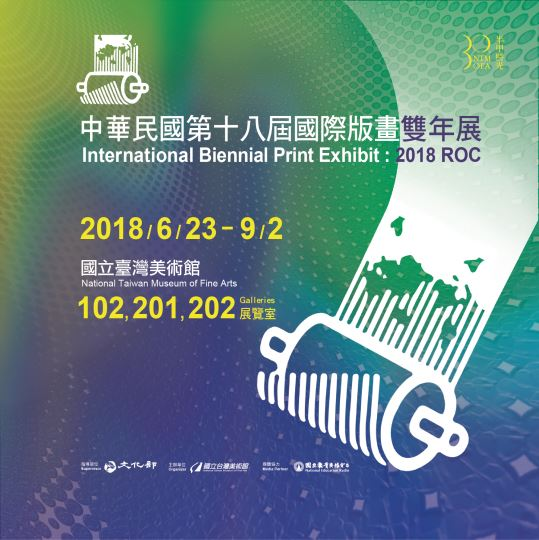 中華民國第十八屆國際版畫雙年展