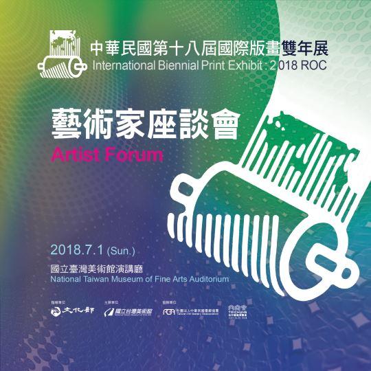 中華民國第十八屆國際版畫雙年展──藝術家座談會