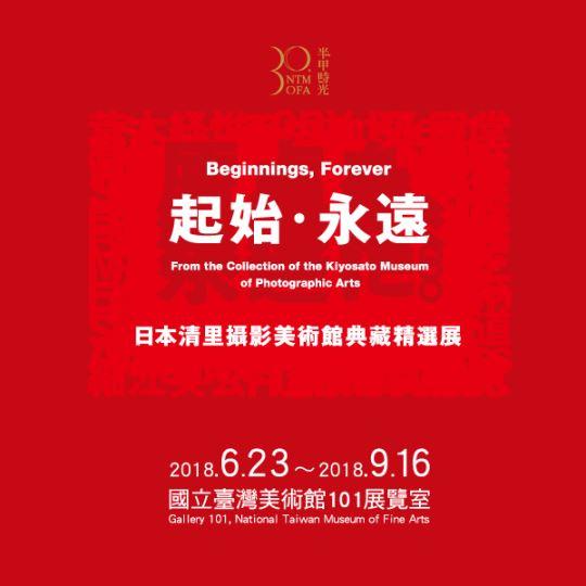 起始.永遠—日本清里攝影美術館典藏精選展