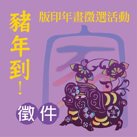 中華民國第34屆版印年畫徵選活動