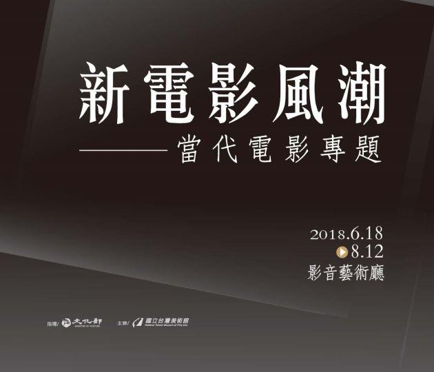 影音藝術廳放映【新電影風潮-當代電影專題】