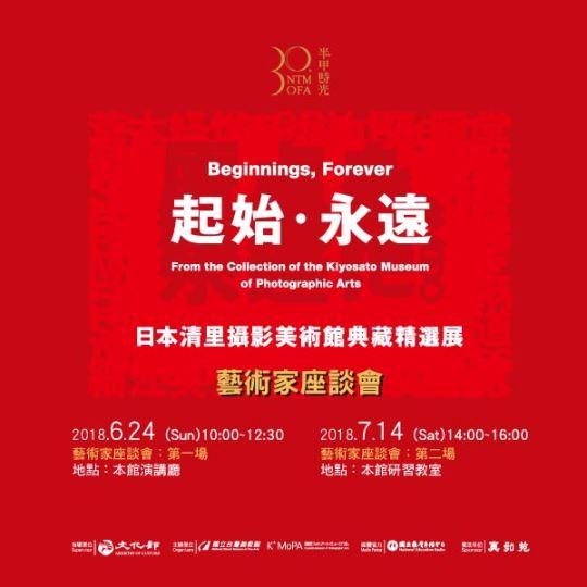 「起始.永遠—日本清里攝影美術館典藏精選展」 藝術家座談會