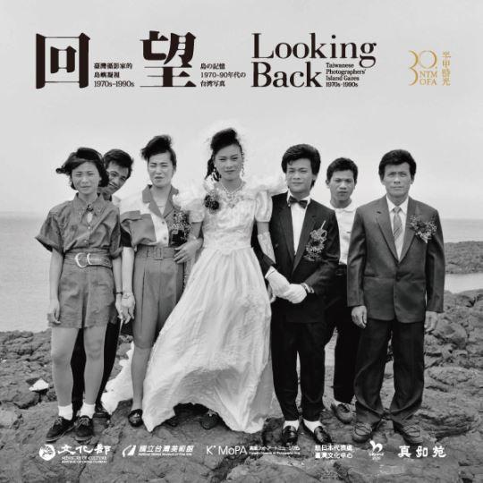 「回望—臺灣攝影家的島嶼凝視 1970s-1990s」赴日本清里攝影美術館展出