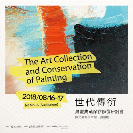 世代傳衍- 繪畫典藏保存修復研討會