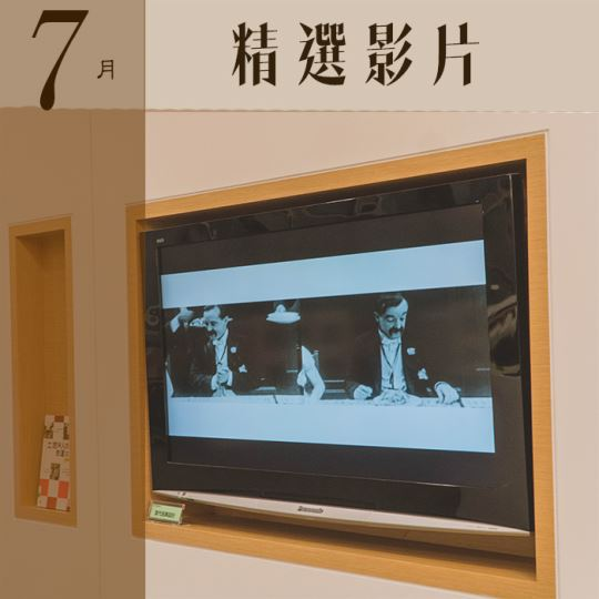 資料中心107年7月精選影片:山靈 Mountain spirits