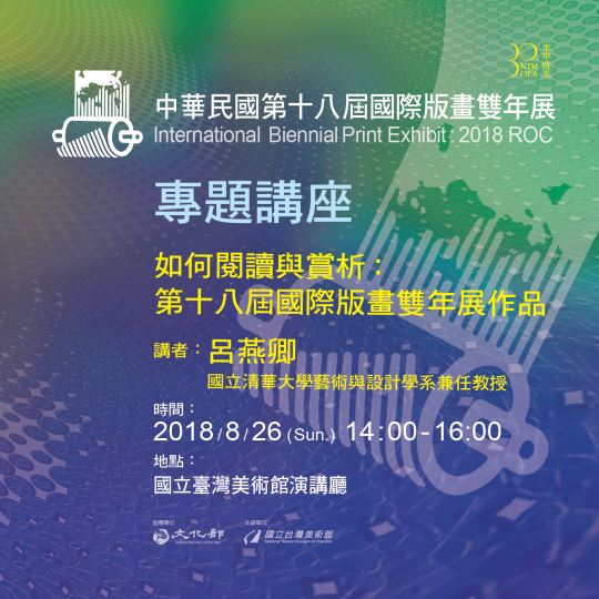 「中華民國第十八屆國際版畫雙年展」專題講座【本場次提供手語翻譯及聽打服務】