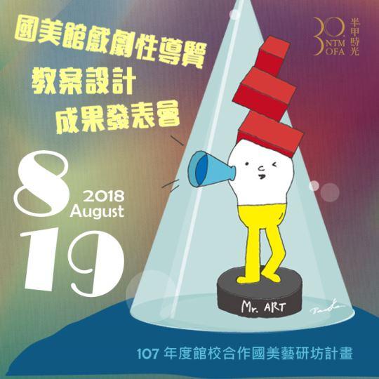 國美館戲劇性導覽–教案設計成果發表會 (8月19日)