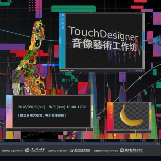 TouchDesigner音像藝術工作坊