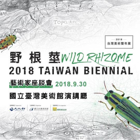 「野根莖─2018台灣美術雙年展」藝術家座談會