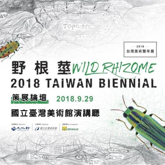 「野根莖─2018台灣美術雙年展」策展論壇