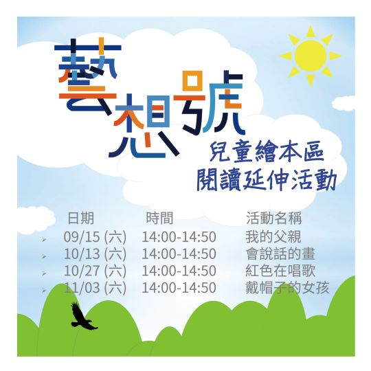 兒童繪本區9月1日至11月15日閱讀延伸活動