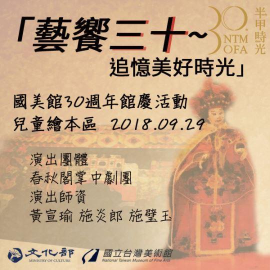 「藝饗三十~追憶美好時光」國美館30週年館慶活動