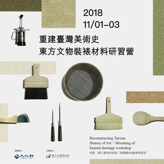 重建台灣美術史東方文物裝裱材料研習營