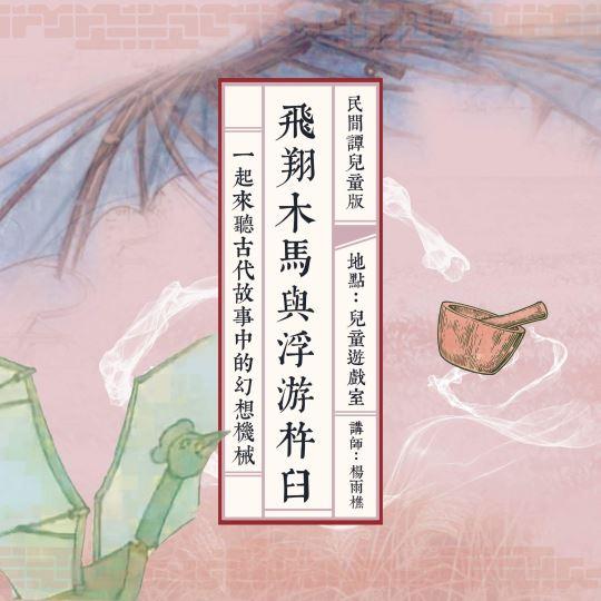 兒童版的民間譚--飛翔木馬與浮游杵臼
