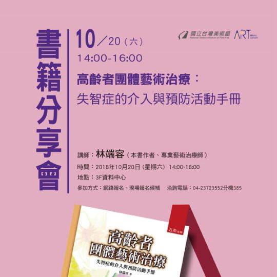 「高齡者團體藝術治療:失智症的介入與預防活動手冊」書籍分享會