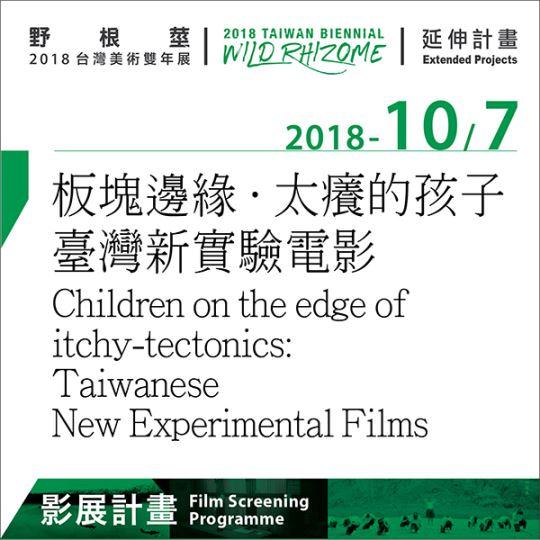 野根莖:2018台灣美術雙年展-影展計畫〈 板塊邊緣.太癢的孩子-臺灣新實驗電影 〉