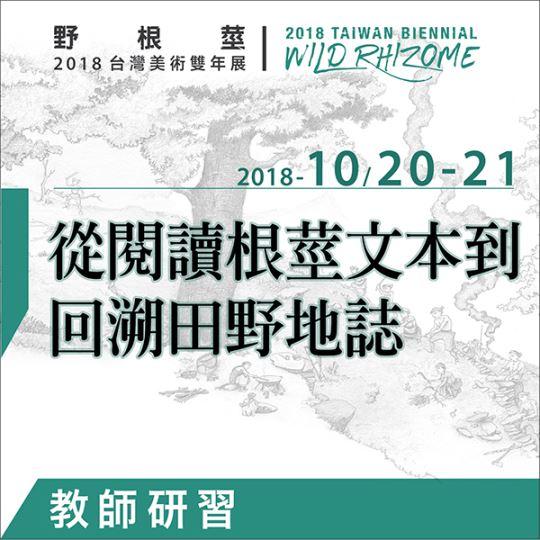 2018臺灣美術雙年展教師研習「從閱讀根莖文本到回溯田野地誌」