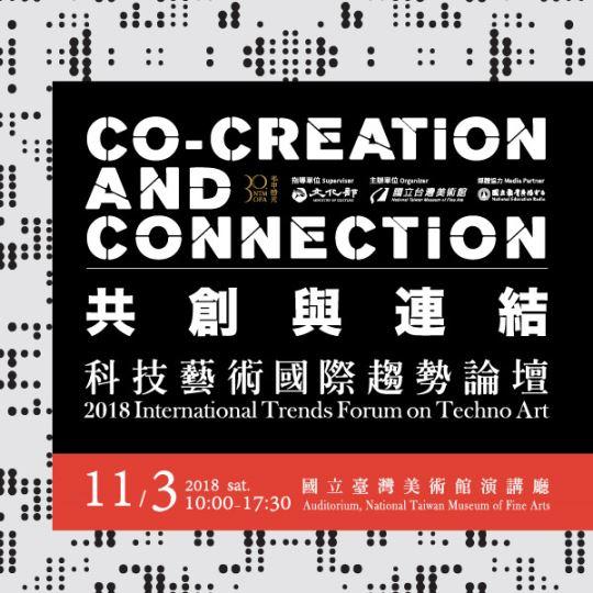 共創與連結:2018科技藝術國際趨勢論壇