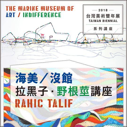 2018台灣美術雙年展系列講座─「海美/沒館:拉黑子.野根莖」