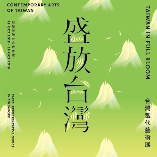【盛放.台灣 —當代藝術展】