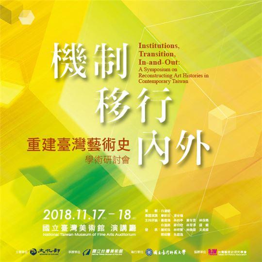 機制.移行.內外—重建臺灣藝術史學術研討會