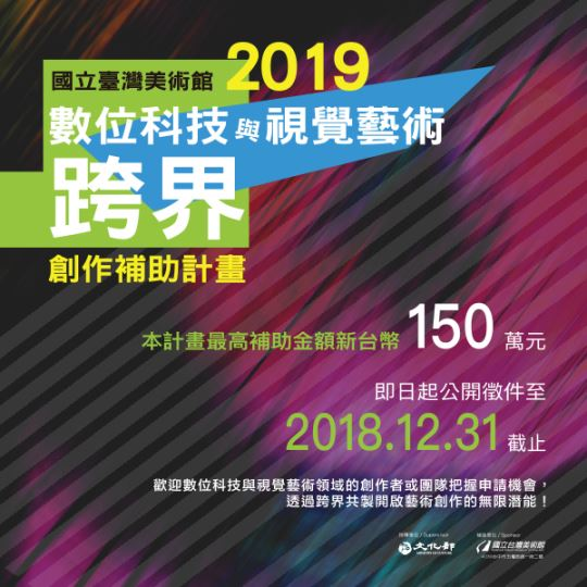 2019年數位科技與視覺藝術跨界創作補助計畫徵件