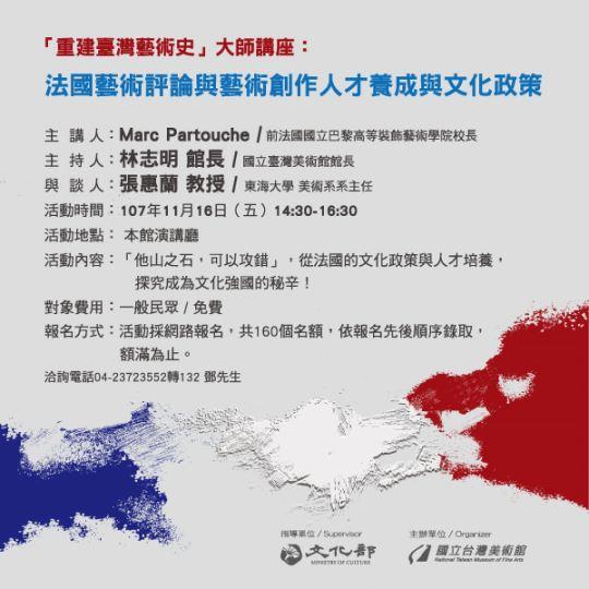 「重建臺灣藝術史」大師講座:法國藝術評論與藝術創作人才養成與文化政策