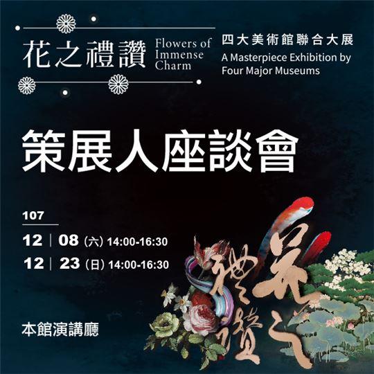 「花之禮讚─四大美術館聯合大展」策展人座談會