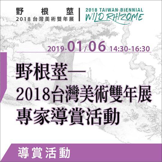 「野根莖」2018台灣美術雙年展專家導賞活動