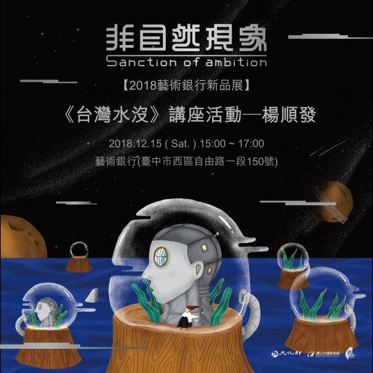 《台灣水沒》講座活動—楊順發(【非自然現象─2018藝術銀行新品展】)