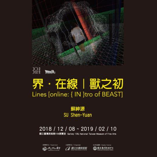 2018數位藝術創作案「蘇紳源:界.在線|獸之初」