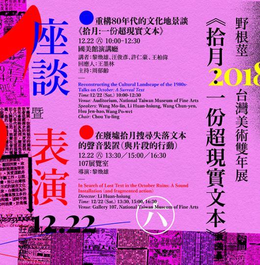 野根莖-2018台灣美術雙年展︱系列表演〈在廢墟拾月搜尋失落文本的聲音裝置(與片段的行動)〉