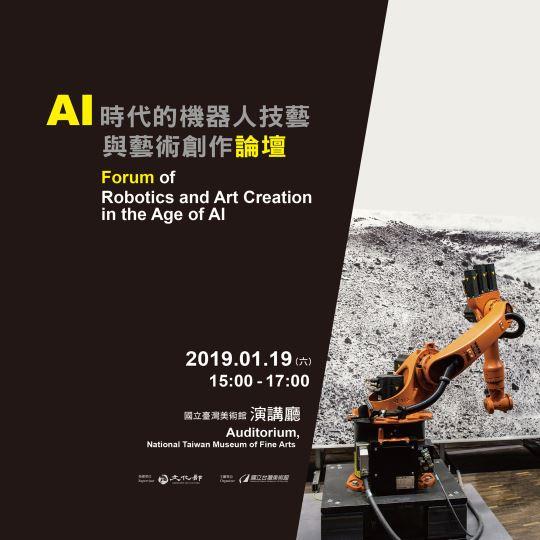 「AI時代的機器人技藝與藝術創作」論壇