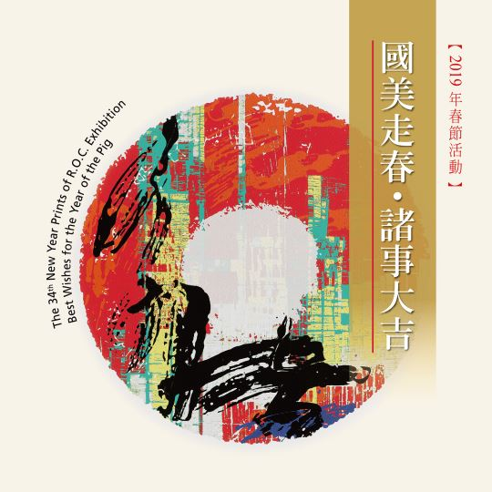 國立臺灣美術館2019年春節活動 「國美走春˙諸事大吉」活動簡章