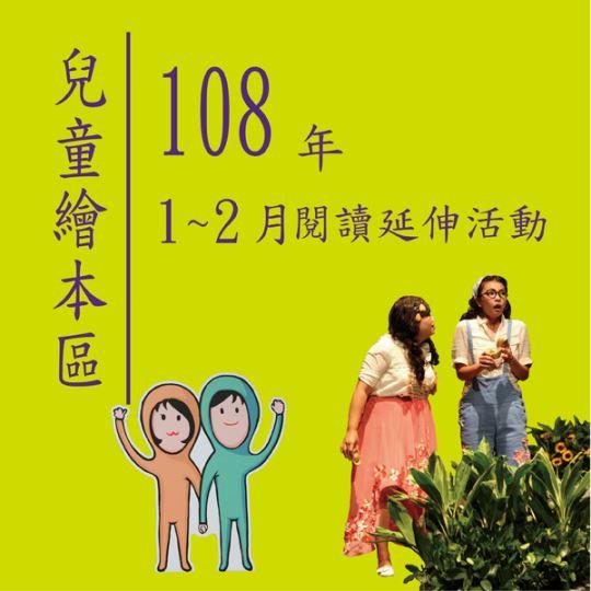 藝想號兒童繪本區108年1-2月閱讀延伸活動