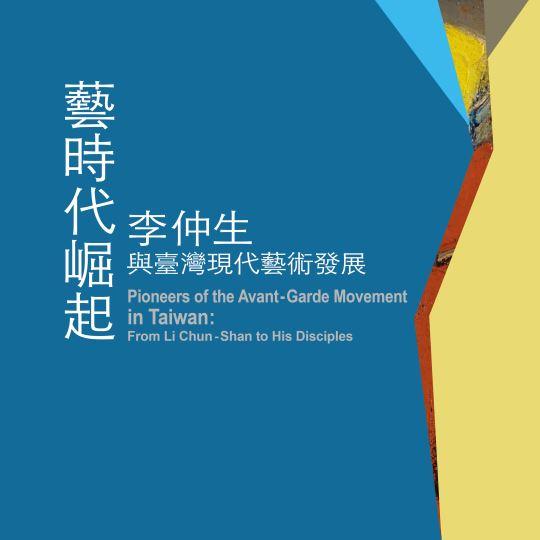 藝時代崛起-李仲生與臺灣現代藝術發展