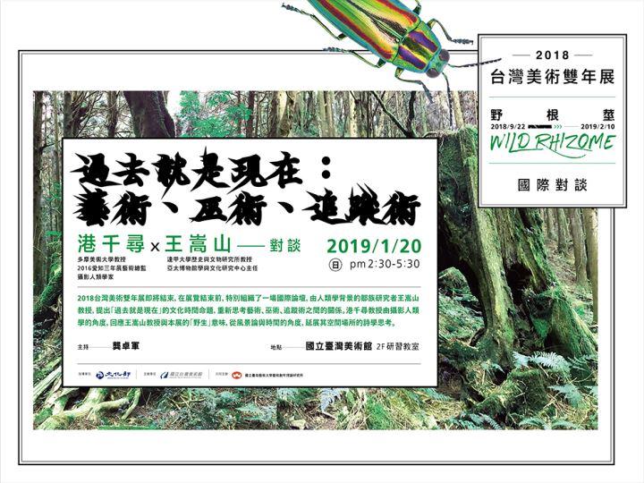 野根莖-2018台灣美術雙年展國際對談「過去就是現在:藝術、巫術、追蹤術」港千尋x王嵩山