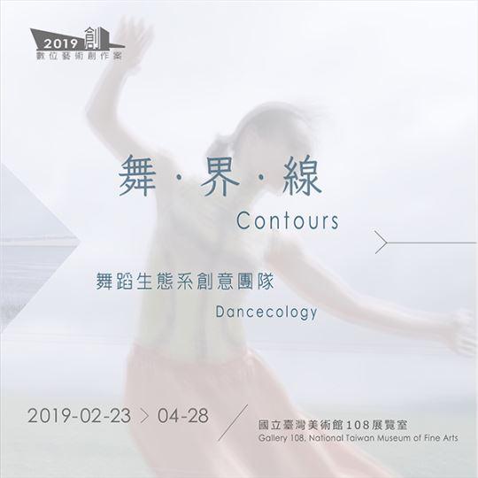 2019數位藝術創作案「Contours舞・界・線」