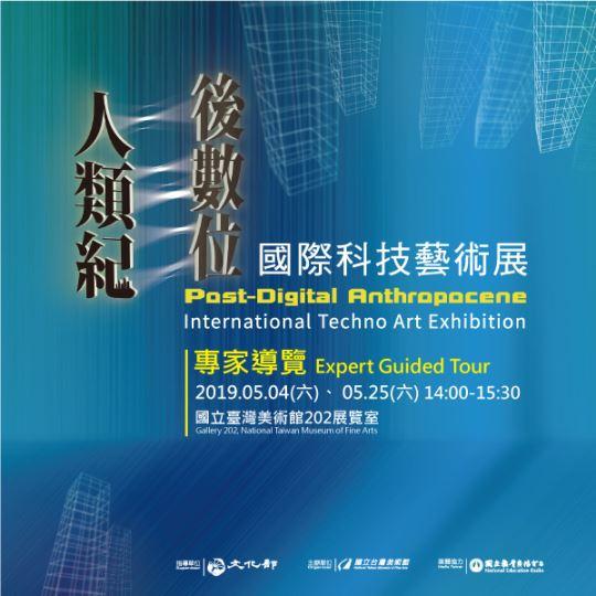 「後數位人類紀—國際科技藝術展 」專家導覽