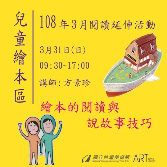 國立臺灣美術館藝想號動起來閱讀延伸活動